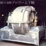 600x500ブロワー上下胴 8.200kg